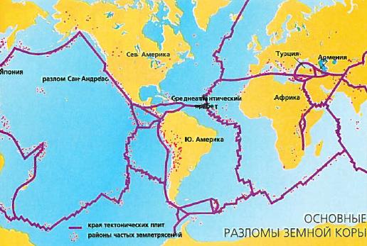 разломы земной коры карта